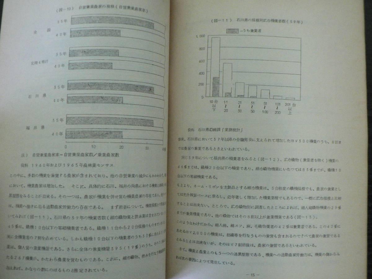 機業と農業 昭和40年度実態調査報告書 (その2) / 北陸農業研究会 1966年 農政_画像4