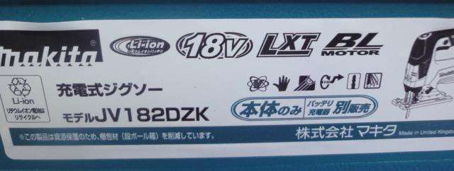 マキタ【MAKITA】充電式ジグソー JV182DZK 18Vリチウムイオンバッテリが使い回せる経済性  本体+ケースのみ マキタ純正替刃 6枚つき _画像6