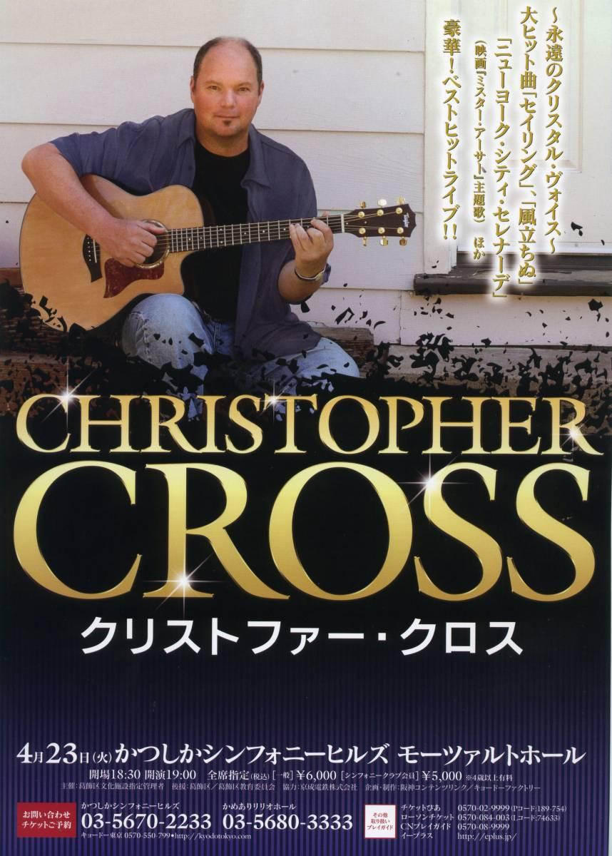 即決 2枚 100円 クリストファー・クロス Christopher Cross 2016 来日公演 チラシ