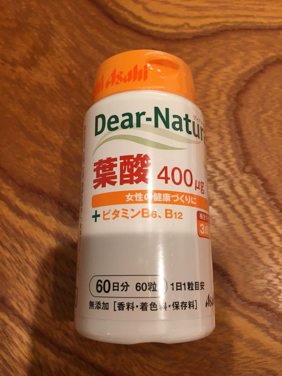 葉酸サプリ【送料込み!】アサヒDear-Natura新品未開封