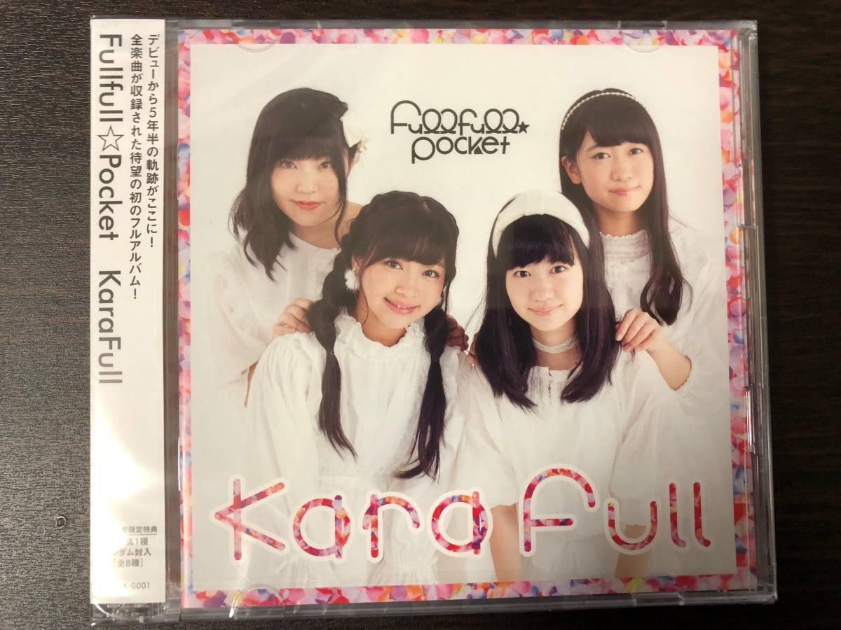 ■フルフルポケット Fullfull☆Pocket フルアルバム「KaraFull」 初回生産限定盤 新品未開封品■