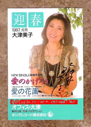 年賀状【大津 美子】 直筆サイン入り 1987年 昭和歌謡 愛のかげろう 三木たかし作曲
