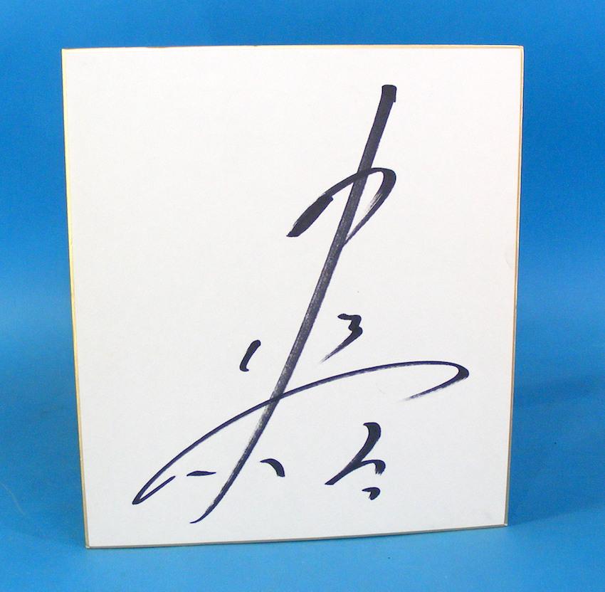 F1レーサー【中島悟】直筆サイン色紙 ロータス・ホンダ ティレル・フォード ティレル・ホンダ