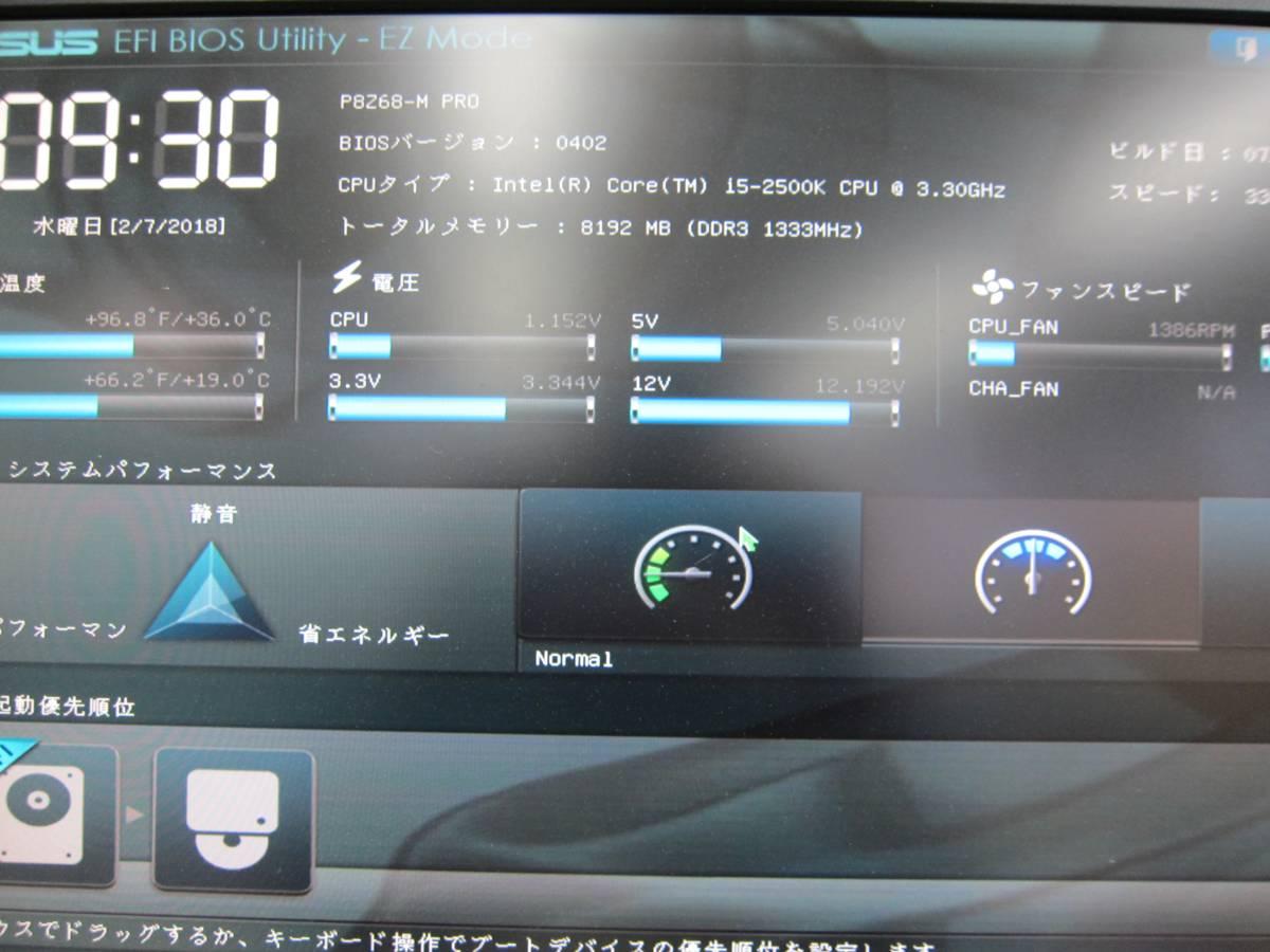[22]自作機 マザーボード:Asus P8Z68-M PRO ・グラフィック ATI Radeon HD 5770 1GB GDDR5 ・ CPU Intel Core i5-2500k 3.30GHz_画像2