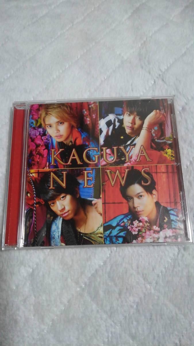 NEWS KAGUYA 初回盤B