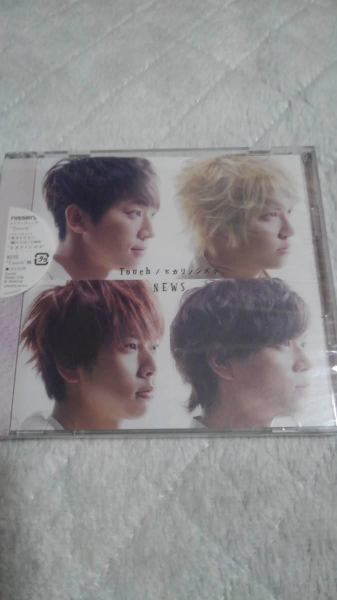 NEWS CD 初回Touch盤