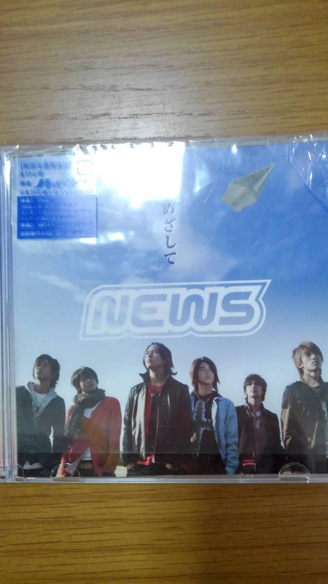 NEWS CD 星をめざして 初回限定盤