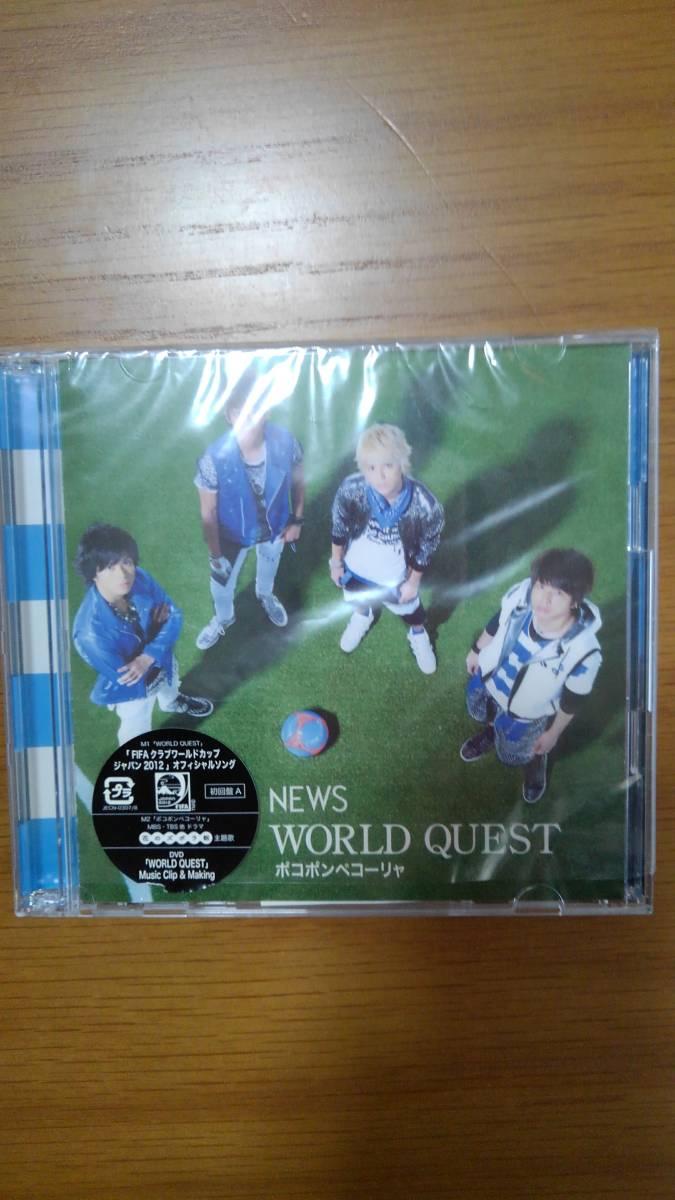 NEWS CD WORLD QUEST 初回盤A
