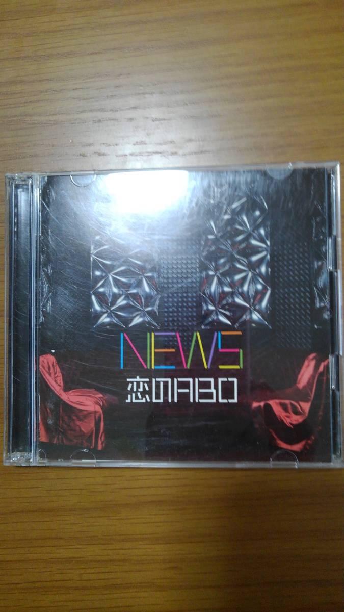 NEWS 恋のABO CD+DVD