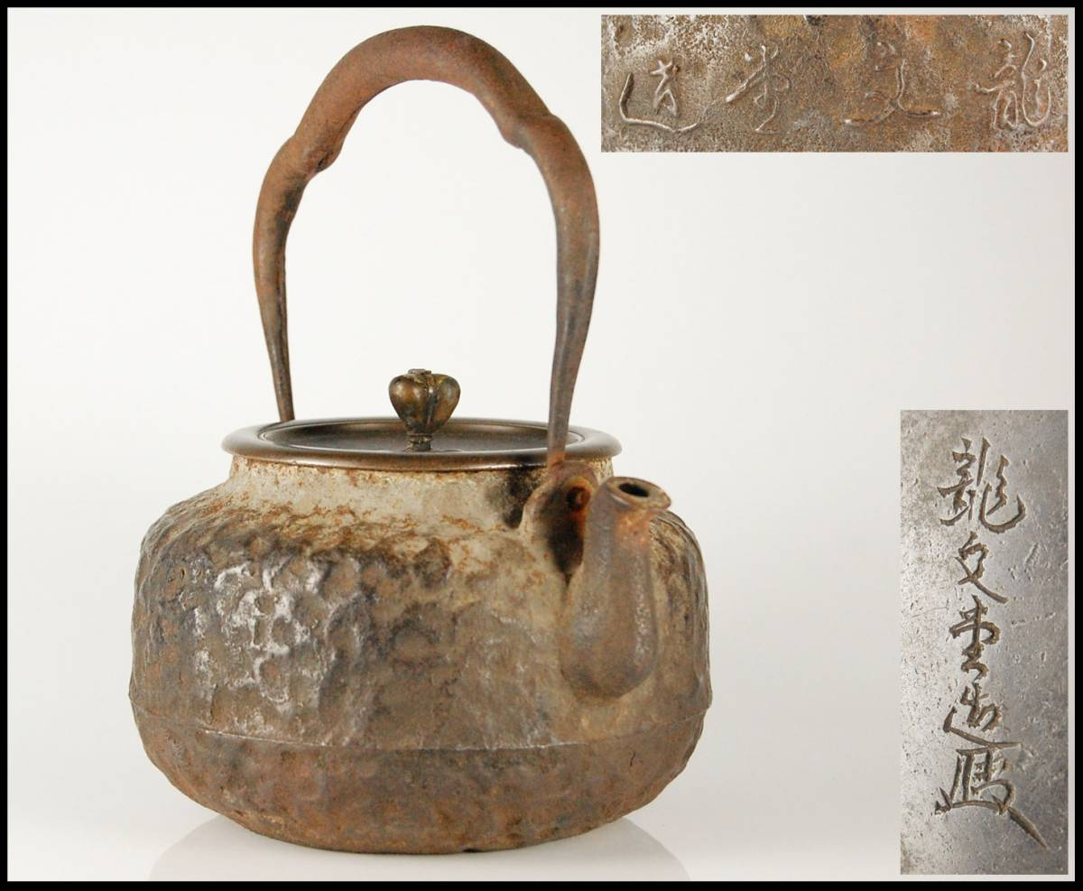 龍文堂 安之介造(花押在)身横銘 岩肌鉄瓶 唐銅蓋 煎茶道具