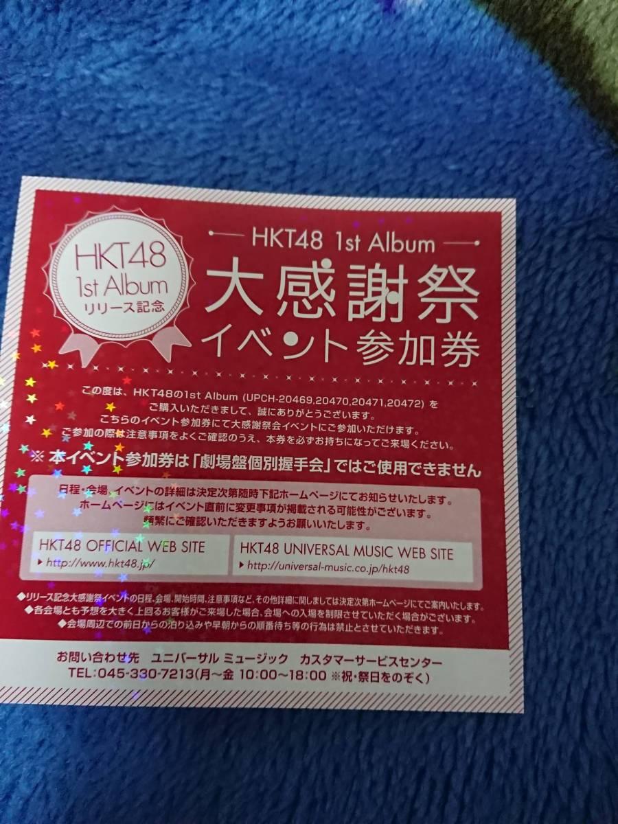 HKT48アルバムイベント参加券