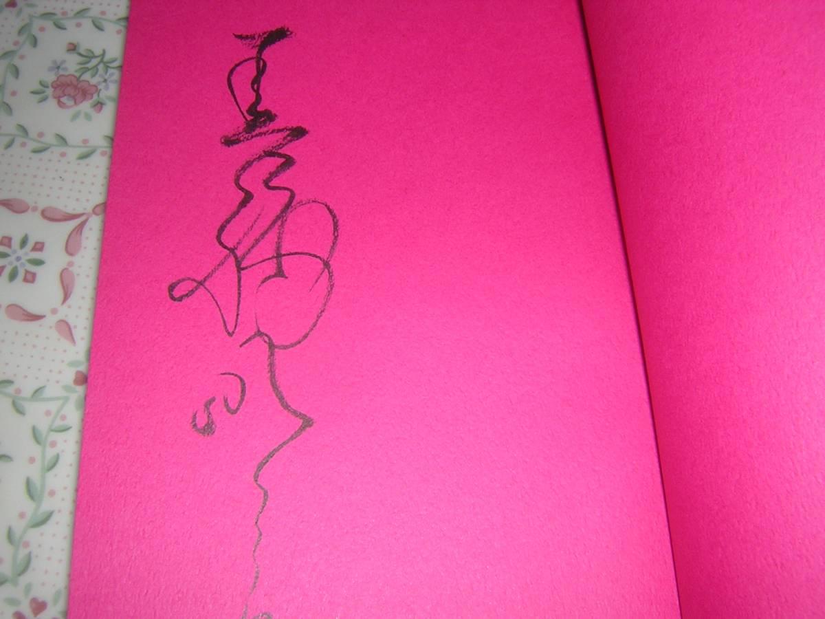 サイン・署名本 美輪明宏 愛の話 幸福の話_画像1