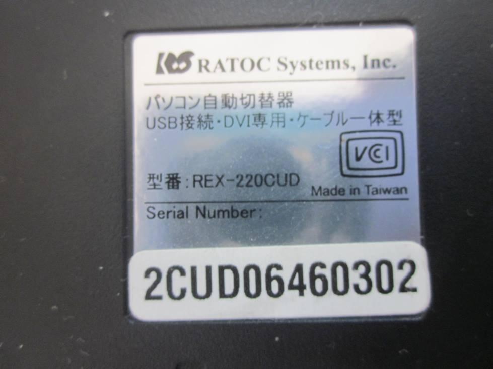 Ratoc パソコン自動切替器 REX-220CUD ★通電OK!ジャンク_画像4