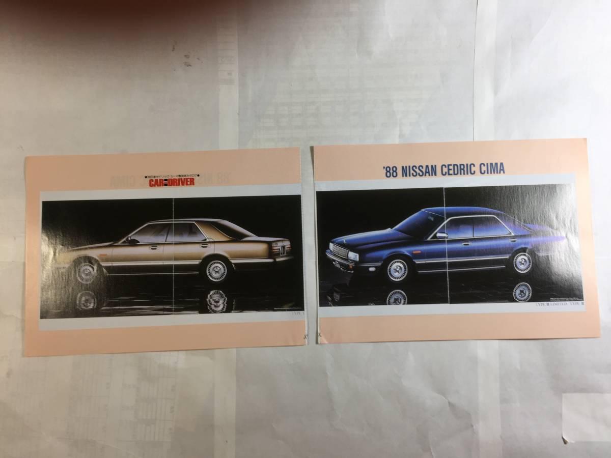 1988 セドリック・シーマ 復刻版カタログ (雑誌中綴じ付録)_画像3