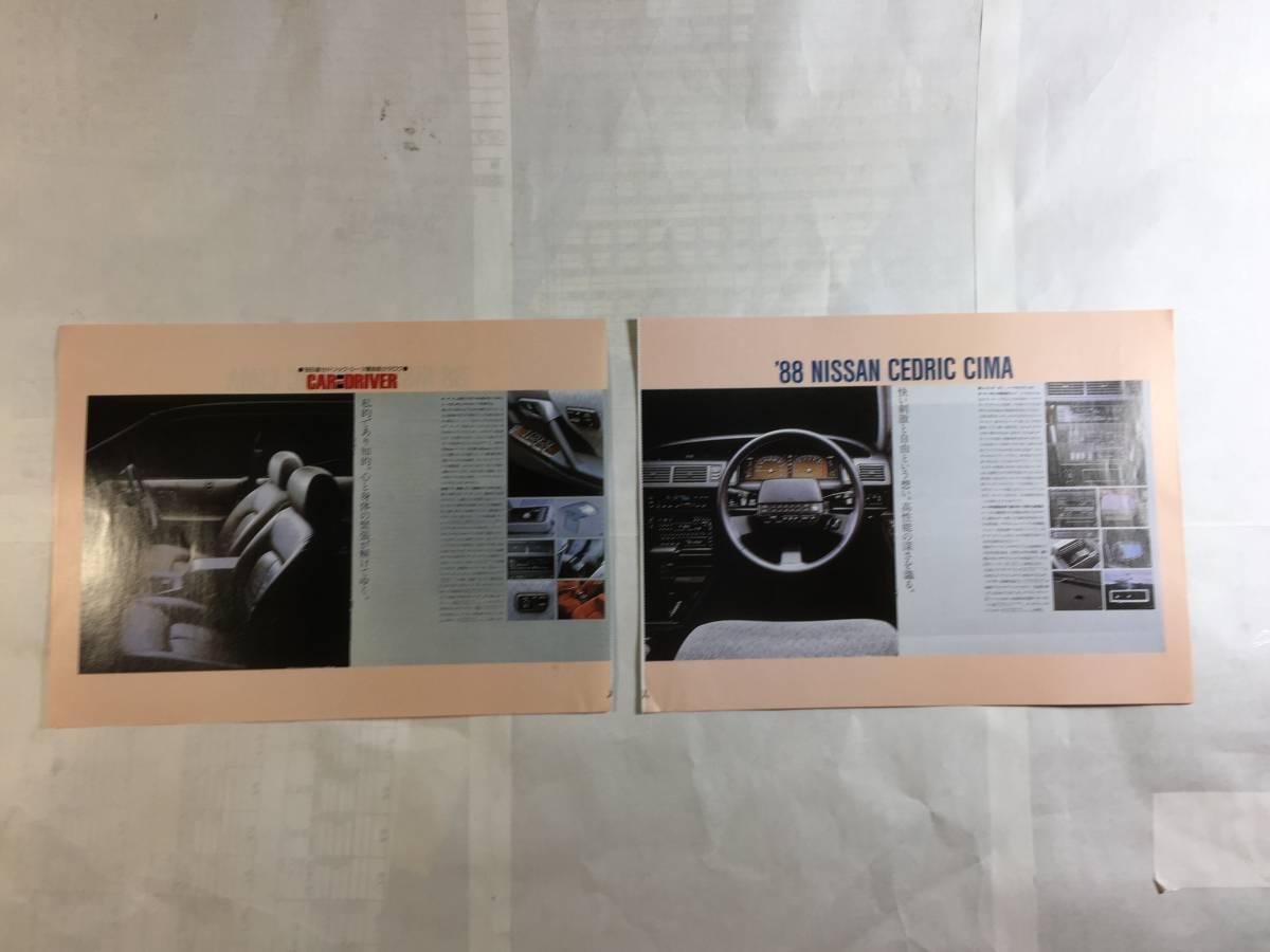 1988 セドリック・シーマ 復刻版カタログ (雑誌中綴じ付録)_画像4