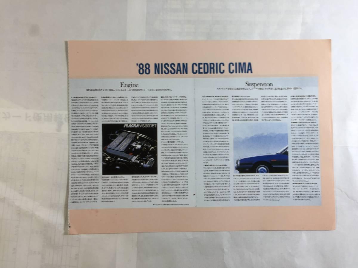 1988 セドリック・シーマ 復刻版カタログ (雑誌中綴じ付録)_画像5
