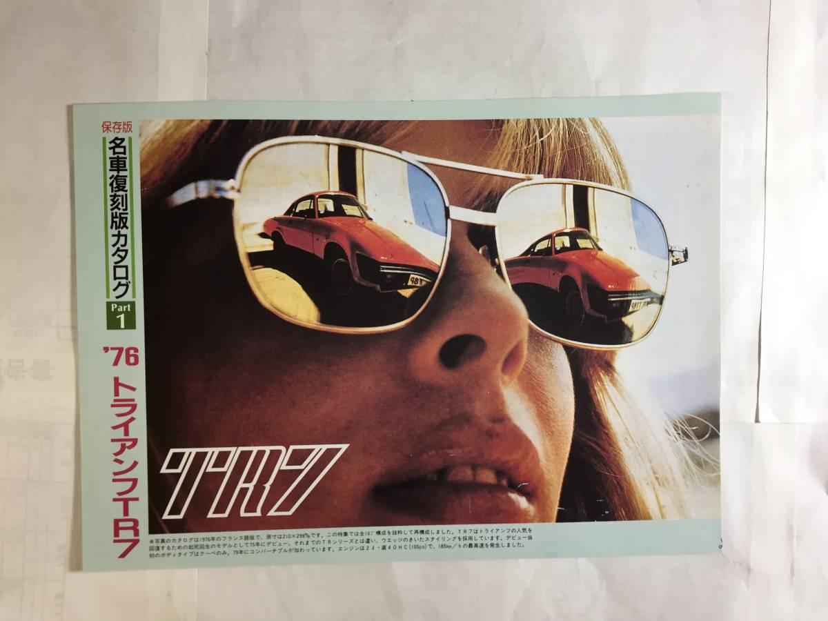 1976 トライアンフTR7 復刻版カタログ(フランス語版)(雑誌中綴じ付録)_画像1