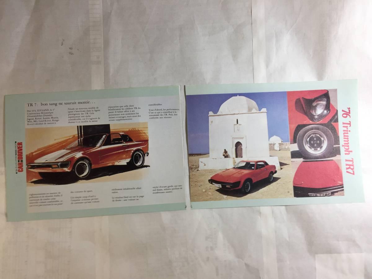 1976 トライアンフTR7 復刻版カタログ(フランス語版)(雑誌中綴じ付録)_画像2