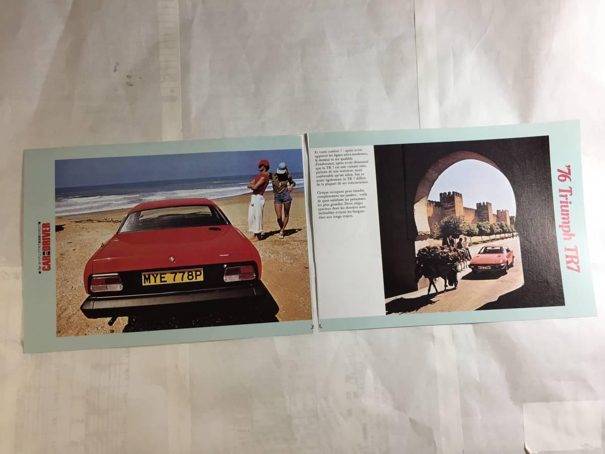 1976 トライアンフTR7 復刻版カタログ(フランス語版)(雑誌中綴じ付録)_画像3