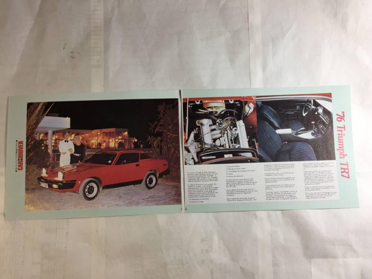 1976 トライアンフTR7 復刻版カタログ(フランス語版)(雑誌中綴じ付録)_画像4