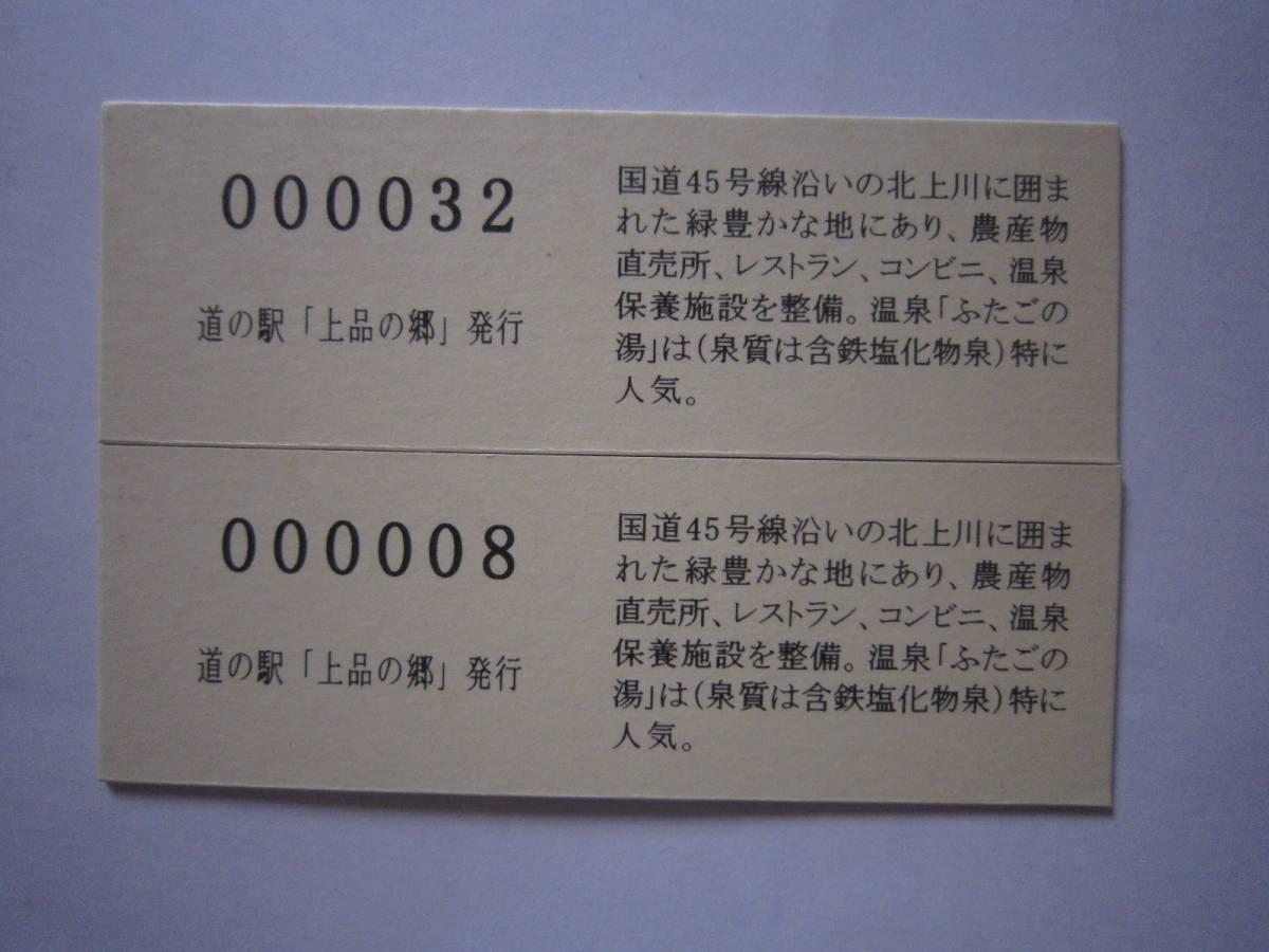 【きっぷ記】道の駅上品の郷記念きっぷ_画像2