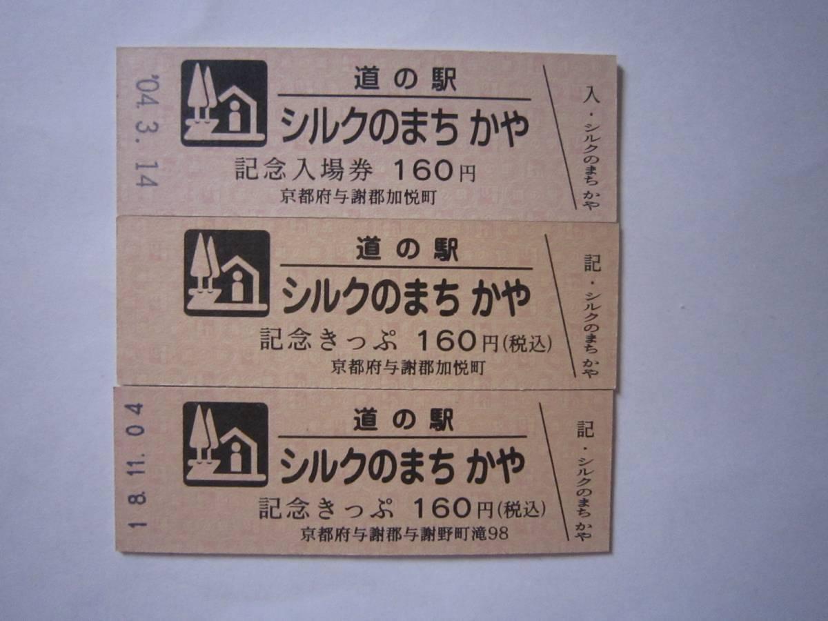 【入場券】道の駅シルクのまち かや記念入場券
