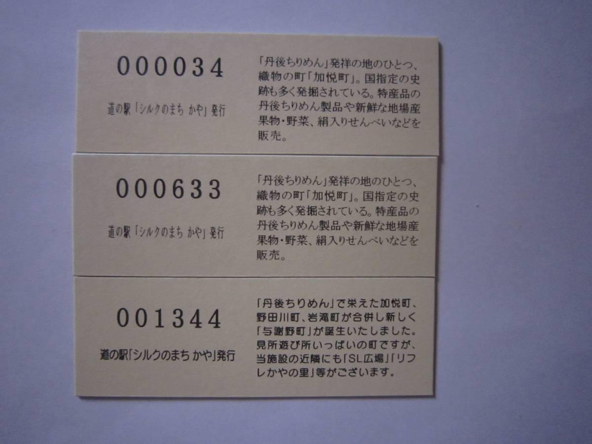 【入場券】道の駅シルクのまち かや記念入場券_画像2