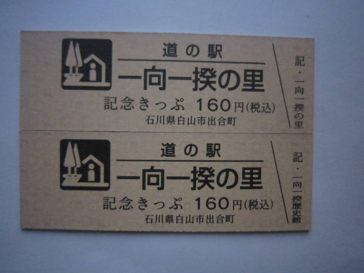 【きっぷ記】道の駅一向一揆の里記念きっぷ