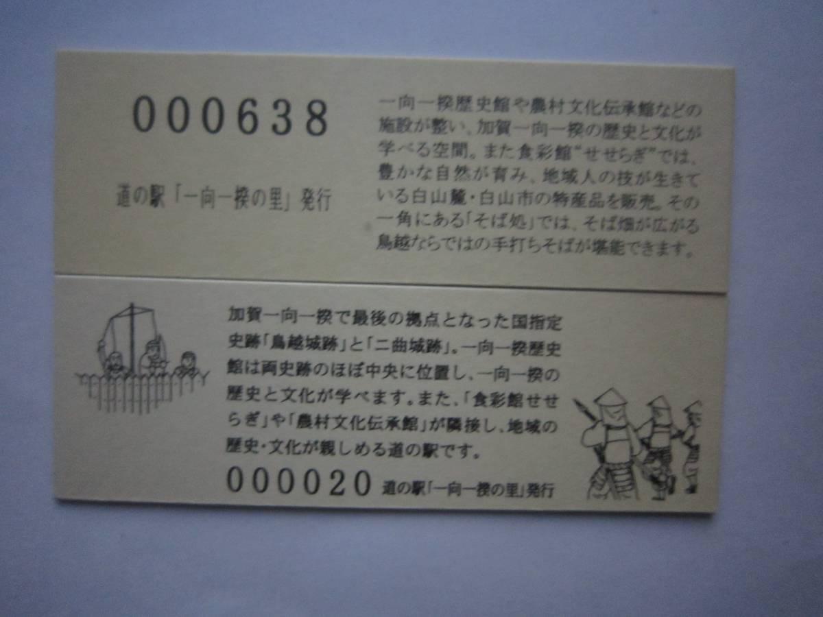 【きっぷ記】道の駅一向一揆の里記念きっぷ_画像2