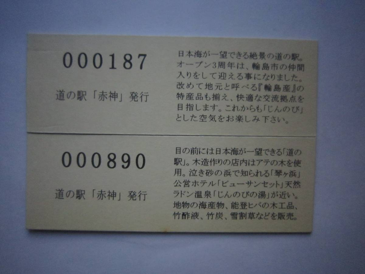 【きっぷ記】道の駅赤神記念きっぷ_画像2