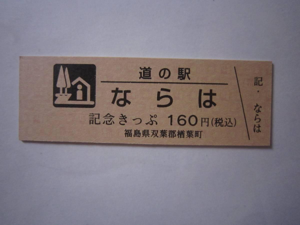 【きっぷ記】道の駅ならは記念きっぷ