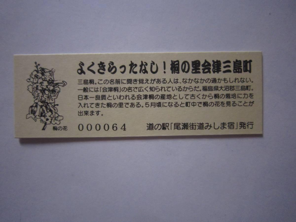 【きっぷ記】道の駅尾瀬街道みしま宿記念きっぷ_画像2