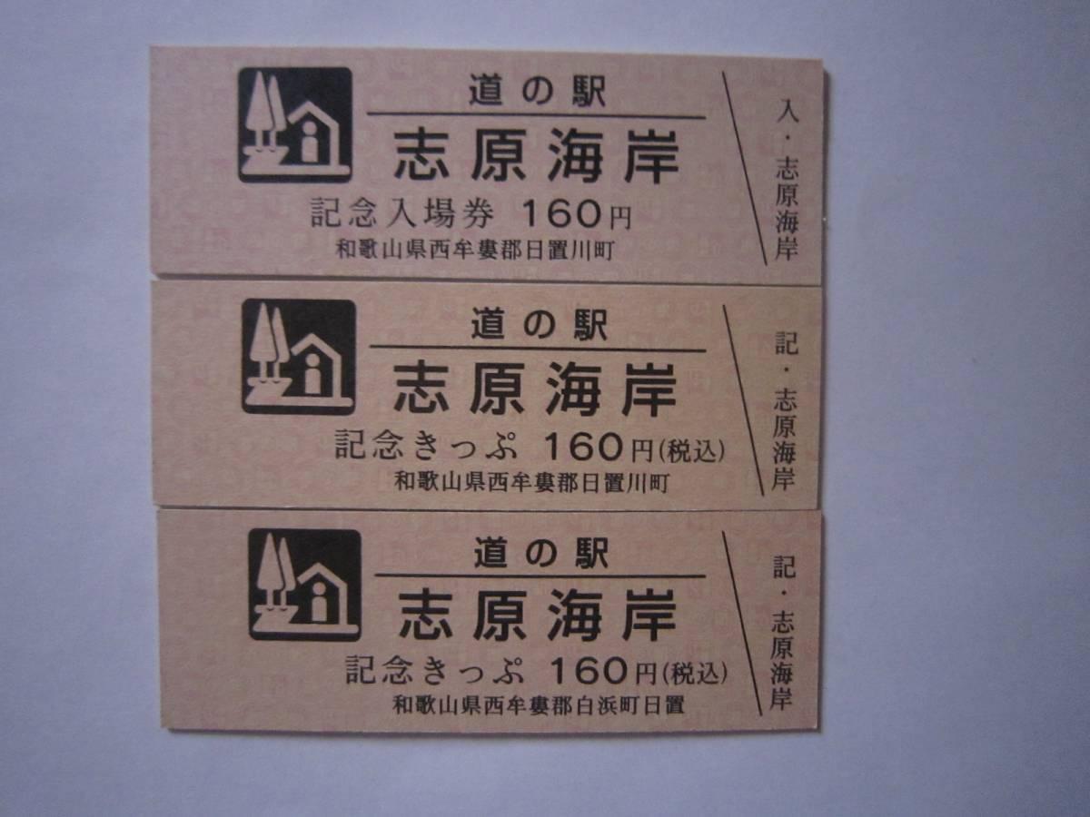 【入場券】道の駅志原海岸記念入場券