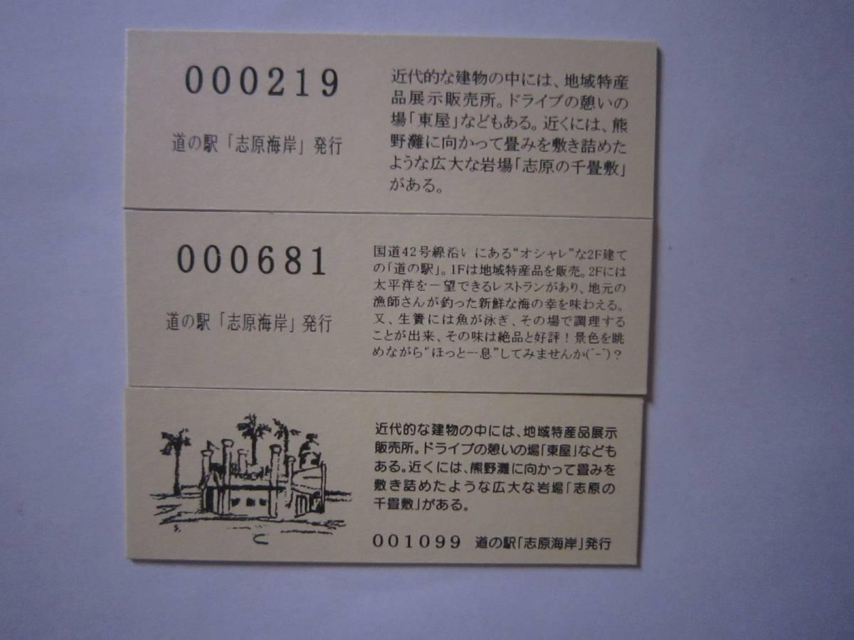 【入場券】道の駅志原海岸記念入場券_画像2