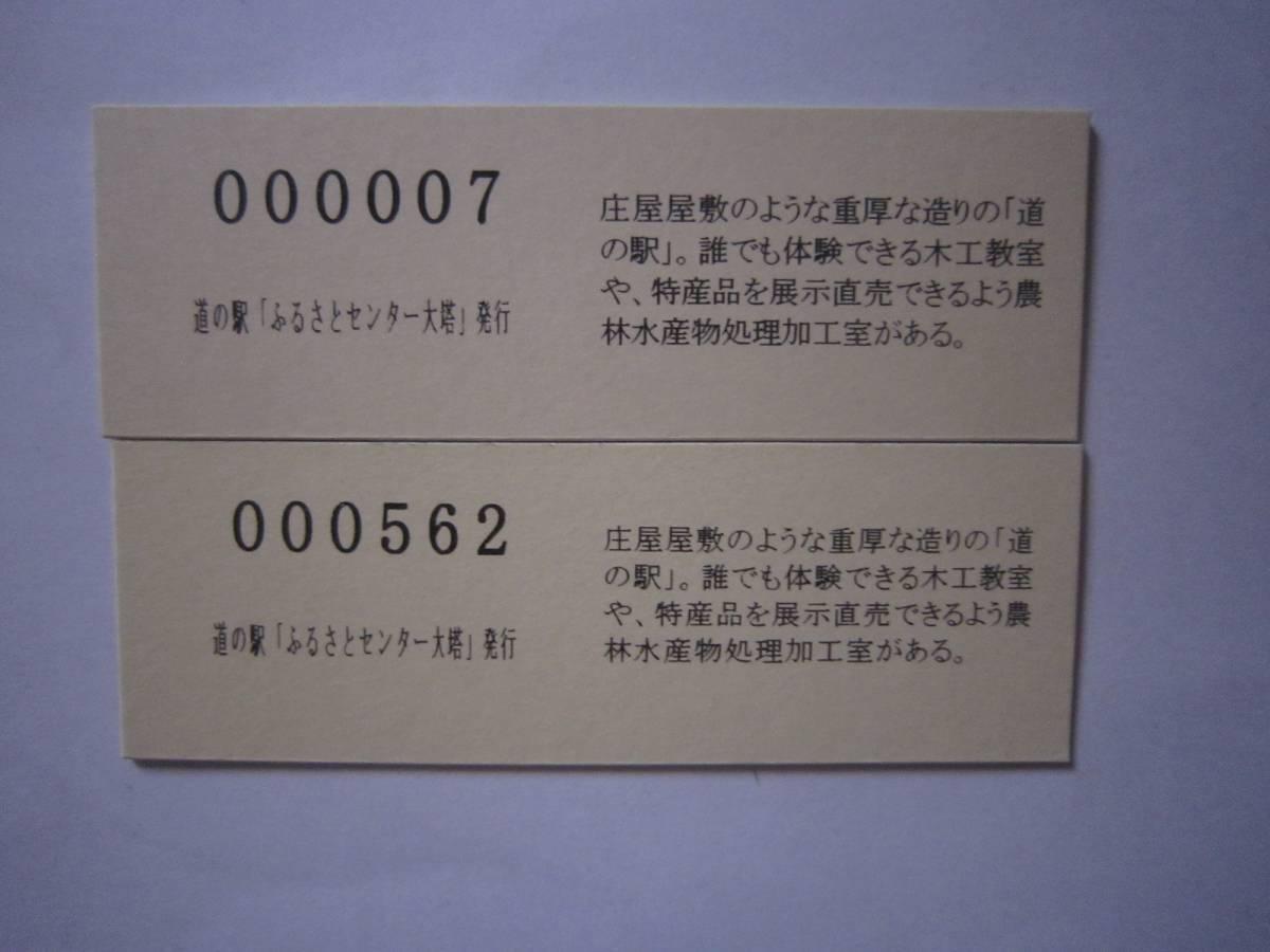 【入場券】道の駅ふるさとセンター大塔記念入場券_画像2