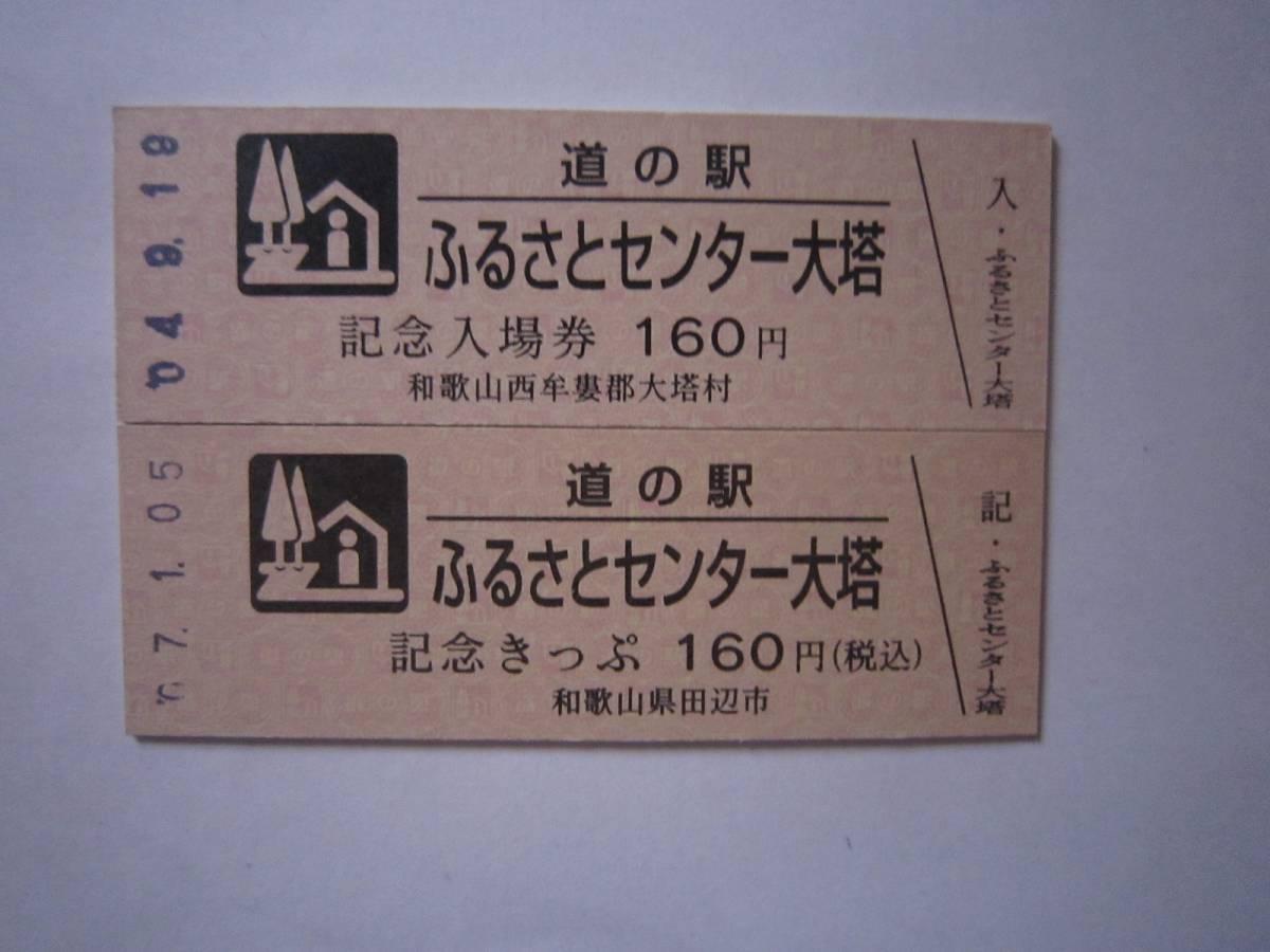 【入場券】道の駅ふるさとセンター大塔記念入場券
