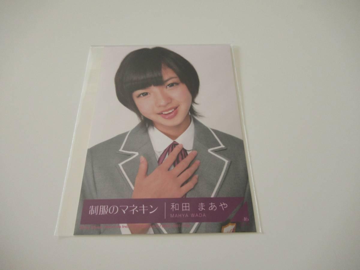 和田まあや ヨリ●乃木坂46 制服のマネキン 初回盤CD封入生写真《即決》