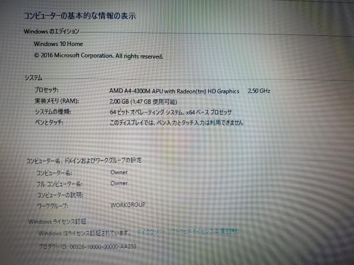 【完動品】中古ノートパソコン HP pavilion g6-2200 amd a4 4300m搭載 アダプター付 訳あり ジャンク_画像4