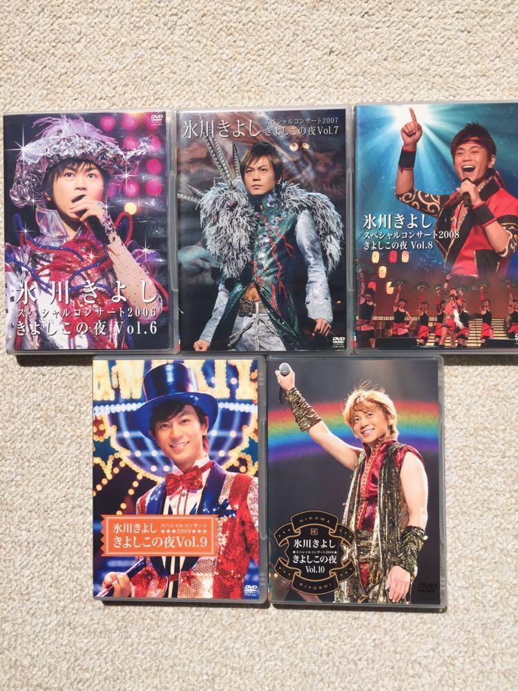 氷川きよし DVD スペシャルコンサート2006 2007 2008 2009 2010 きよしこの夜 中古 美品