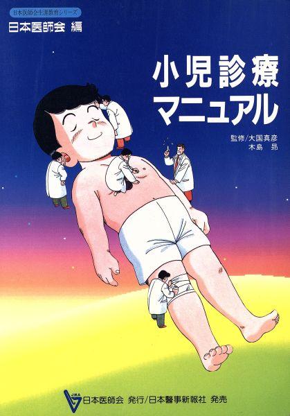 小児診療マニュアル 日本医師会生涯教育シリーズ_画像1