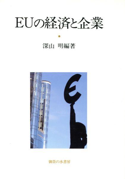 EUの経済と企業 関西学院大学産研叢書28/深山明(著者)_画像1
