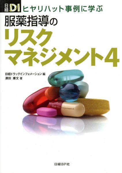 ヒヤリハット事例に学ぶ 服薬指導のリスクマネジメント(4)_画像1