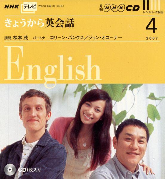 テレビきょうから英会話CD 2007年4月号_画像1