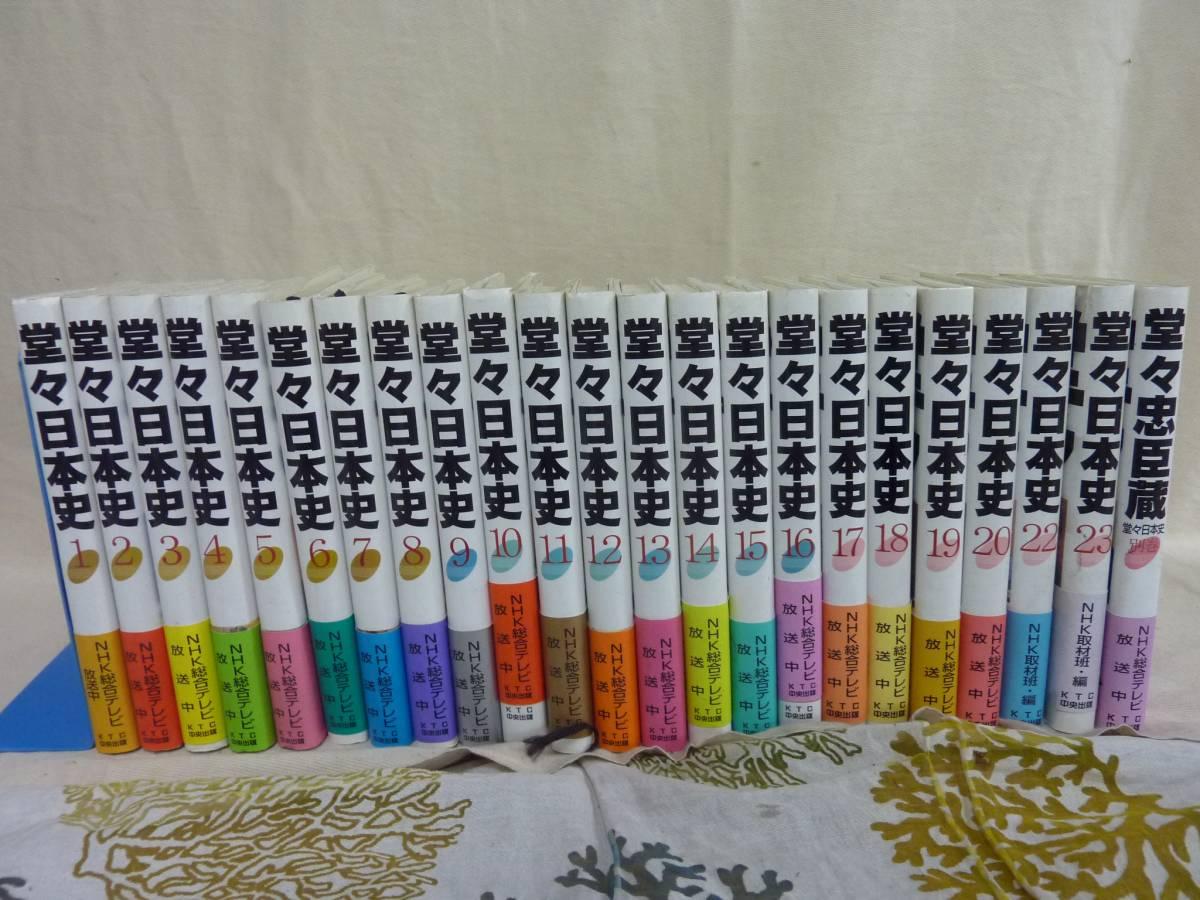 J5-7 送料無料 『堂々日本史』 全23巻+別巻セット (計24冊揃) KTC中央出版 初版