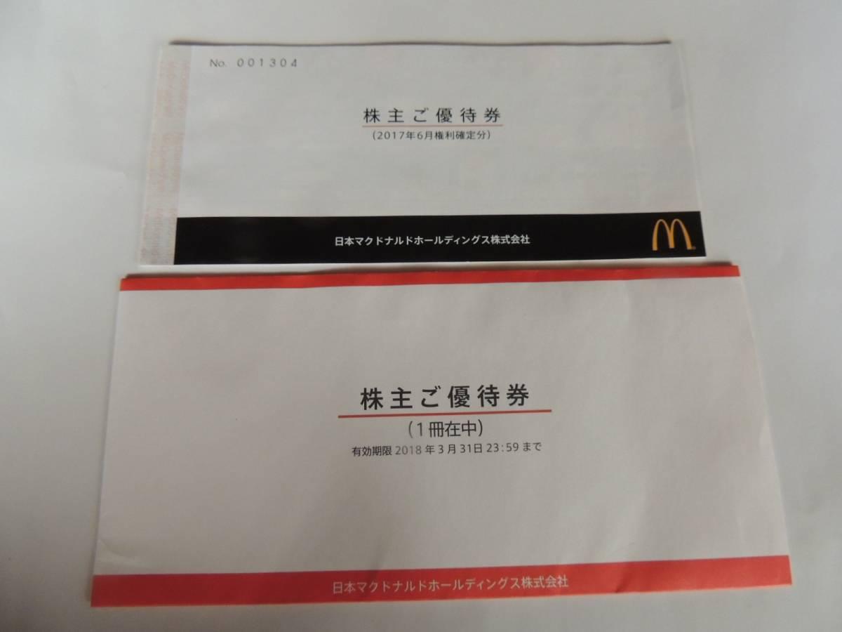★マクドナルド株主ご優待券(6枚綴り)一冊★(送料込)