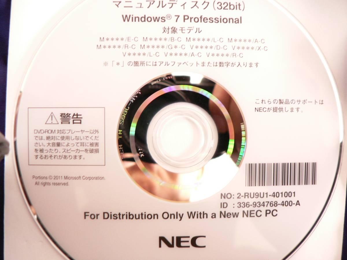 送料最安 000円:アプリ/マニュアルDVD Windows7 Pro. 対象 NEC M*/E-C, /B-C, /L-C, /A-C,/R-C,/G*C、~V*/D-C, X-C, L-C, A-C, R-C_画像1