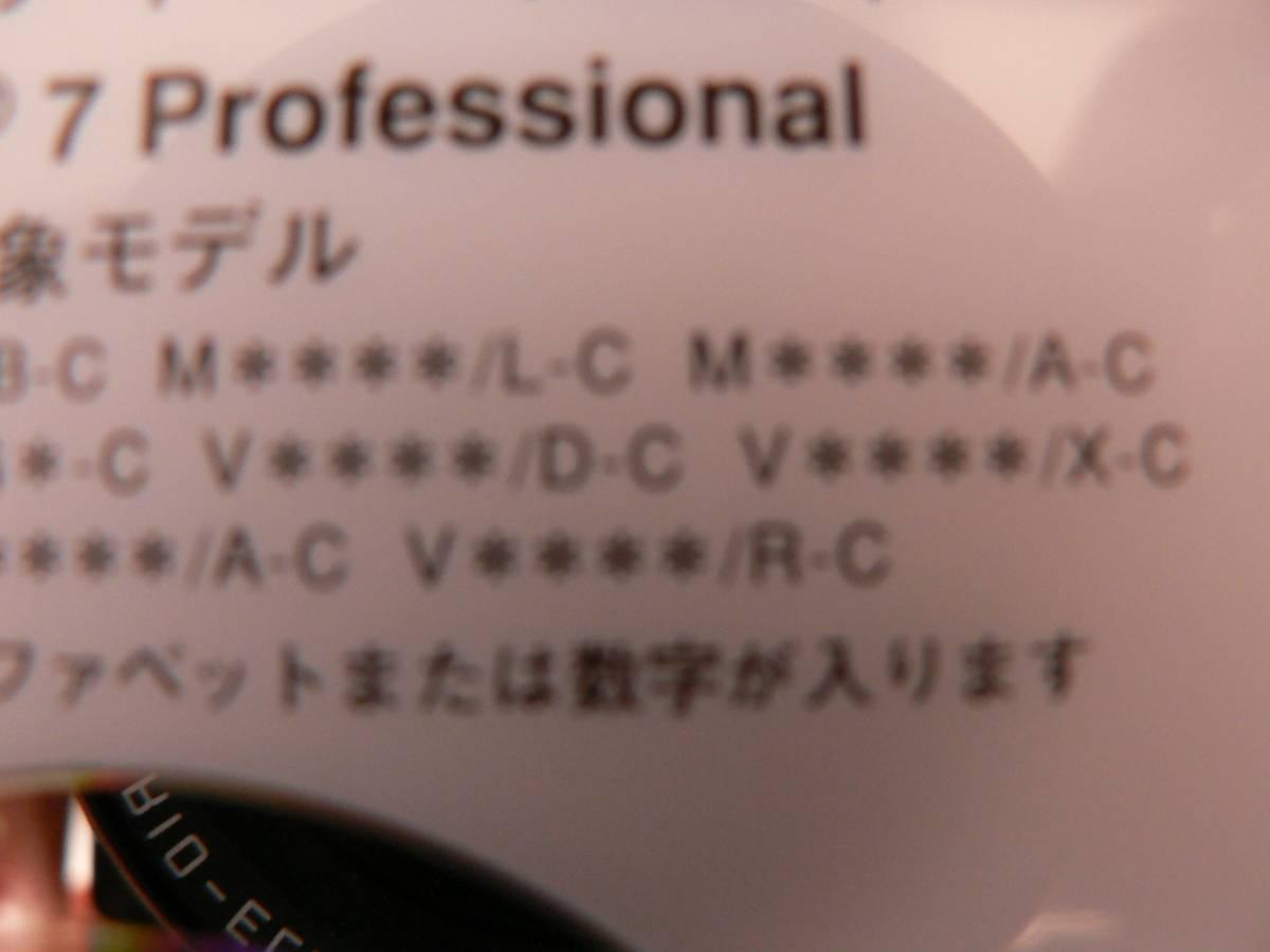 送料最安 000円:アプリ/マニュアルDVD Windows7 Pro. 対象 NEC M*/E-C, /B-C, /L-C, /A-C,/R-C,/G*C、~V*/D-C, X-C, L-C, A-C, R-C_画像3