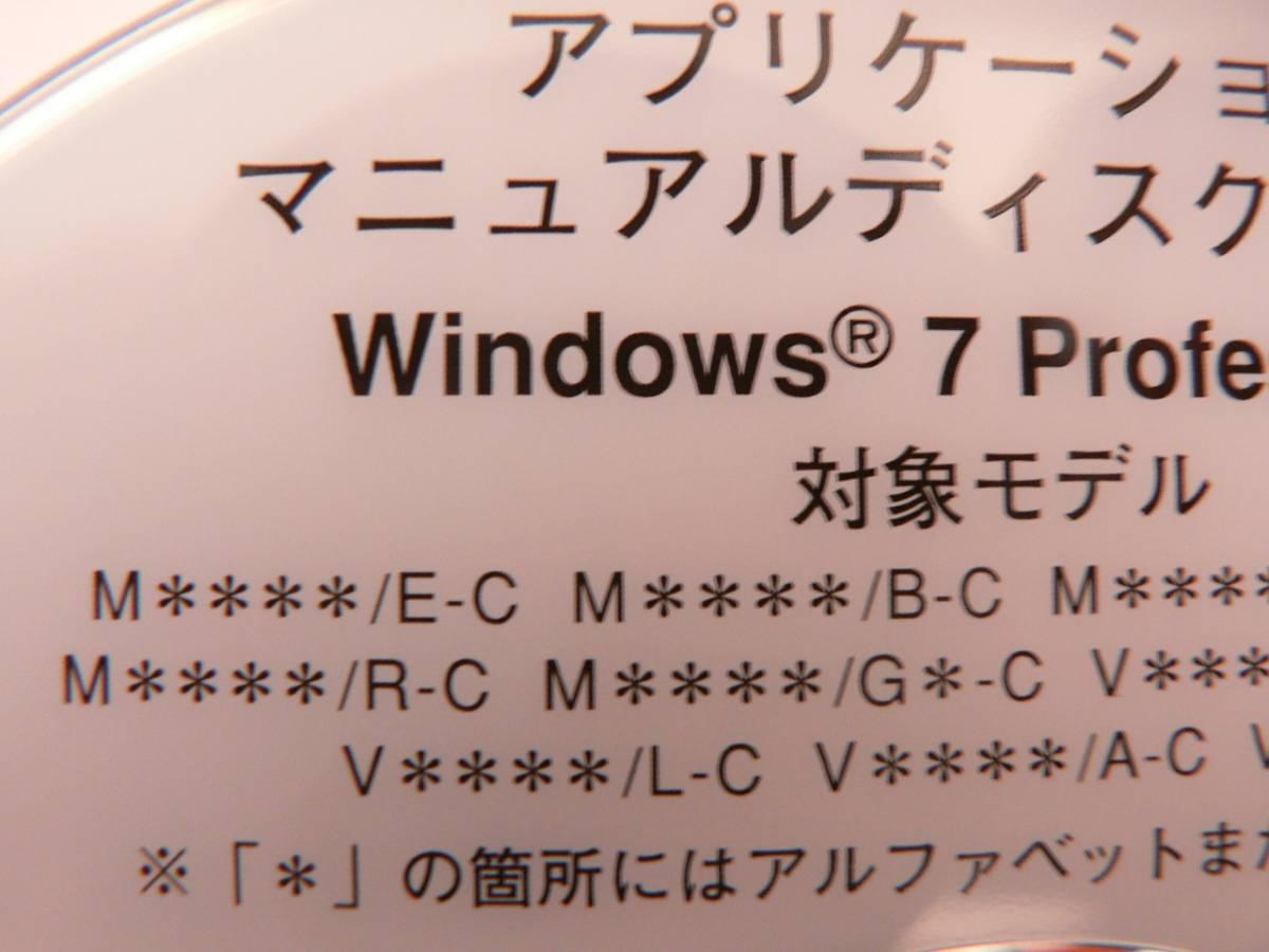 送料最安 000円:アプリ/マニュアルDVD Windows7 Pro. 対象 NEC M*/E-C, /B-C, /L-C, /A-C,/R-C,/G*C、~V*/D-C, X-C, L-C, A-C, R-C_画像2