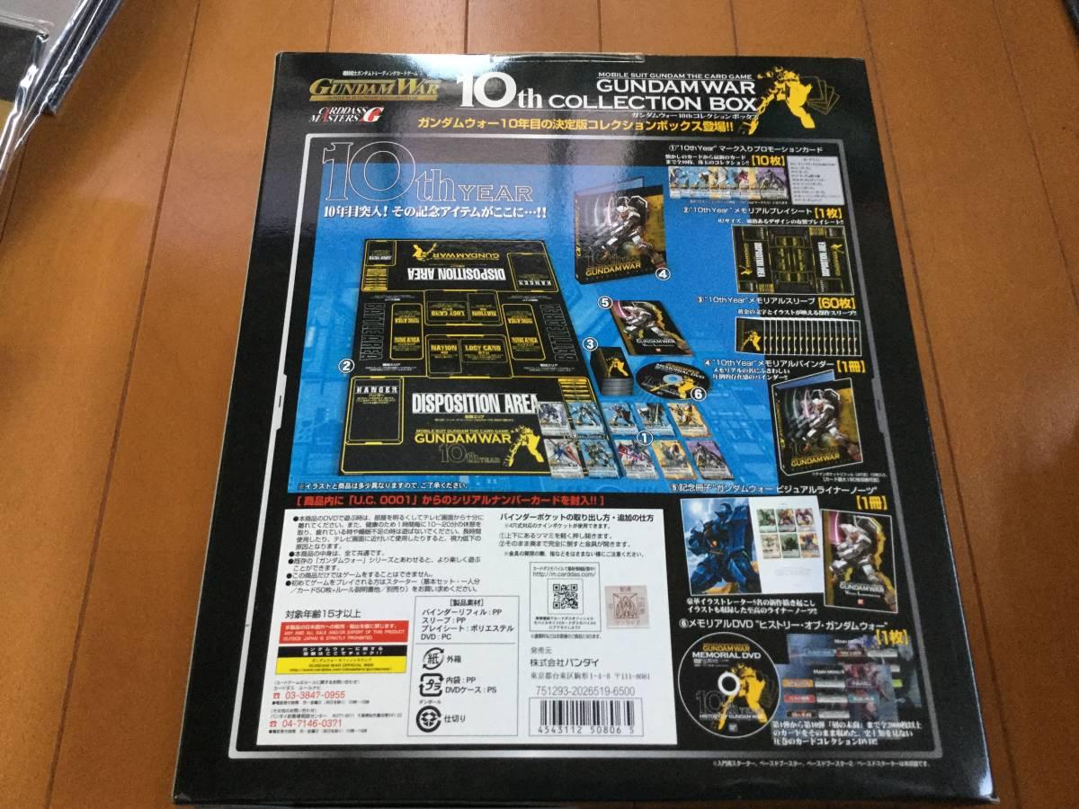 1円スタート!10thBOXアンドバインダーセット_画像2