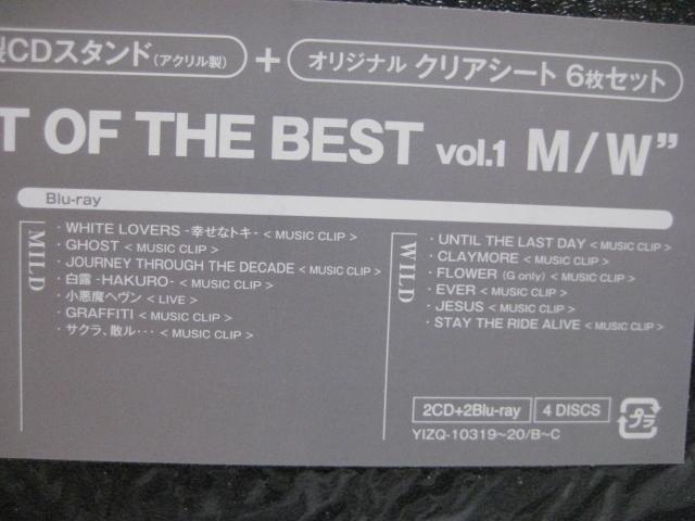 【送料込】GACKT「BEST OF THE BESTvol.1 M/W(初回限定版)」未開封新品 2CD+2Blu-ray仕様_画像4